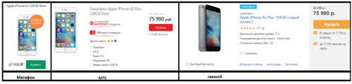 Цена в Мегафоне и Связном на iPhone 6S