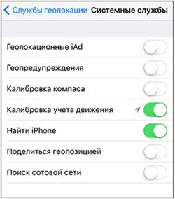 Пункт Службы геолокации в меню iPhone
