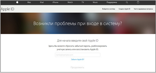 Apple ID окно