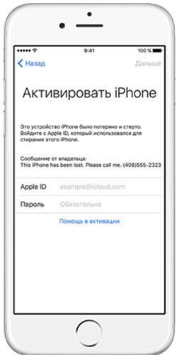 Окно, предлагающее активировать iPhone