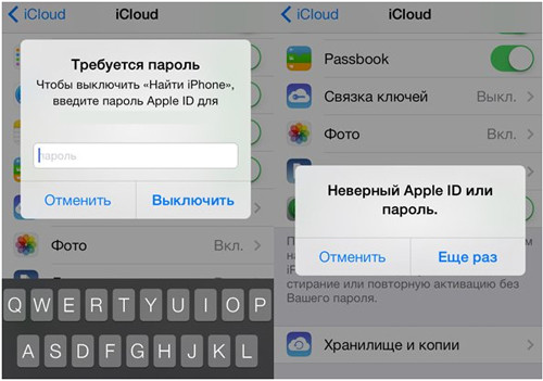 Окно для ввода пароля iD Apple