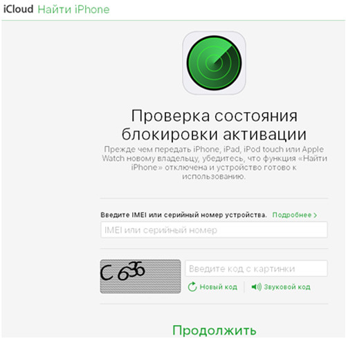 Находим iPhone с помощью iCloud