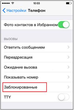 Меню - Настройки - Телефон