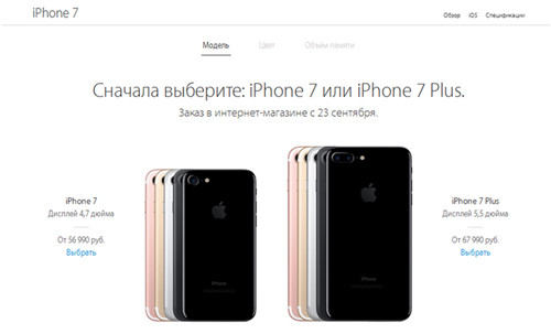 айфон 7 и айфон 7 плюс