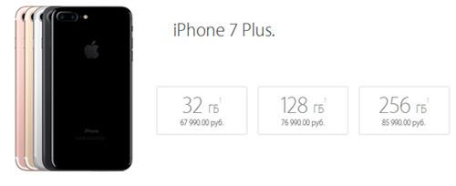 Цены на айфон 7 плюс с разной памятью