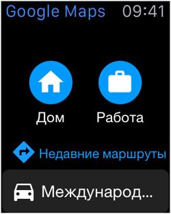 Приложение для часов эппл