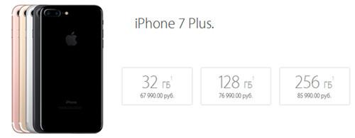 Цена айфон 7 + в рублях