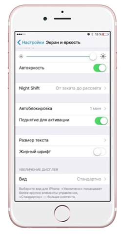 iPhone - настройки экрана