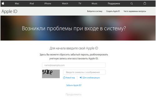 Окно запроса Apple ID