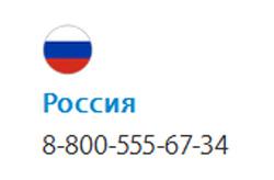 Телефон российской службы поддержки