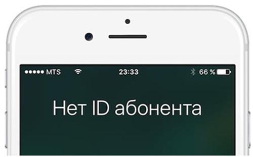Нет ID абонента