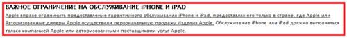 Ограничение обслуживание iPhone