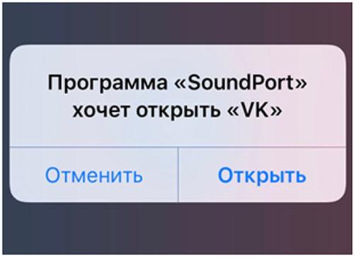 Программа SoundPort выдает текстовое сообщение