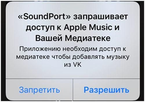 SoundPort запрашивает доступ