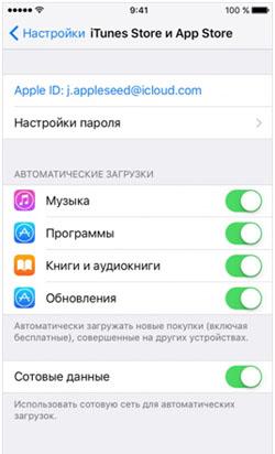 iTunes в настройках меню