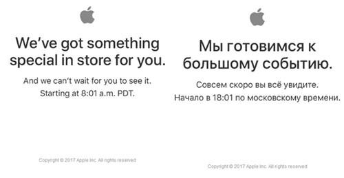 Уведомление от Apple