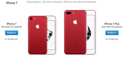 Цена красного iPhone 7 и iPhone 7 Plus